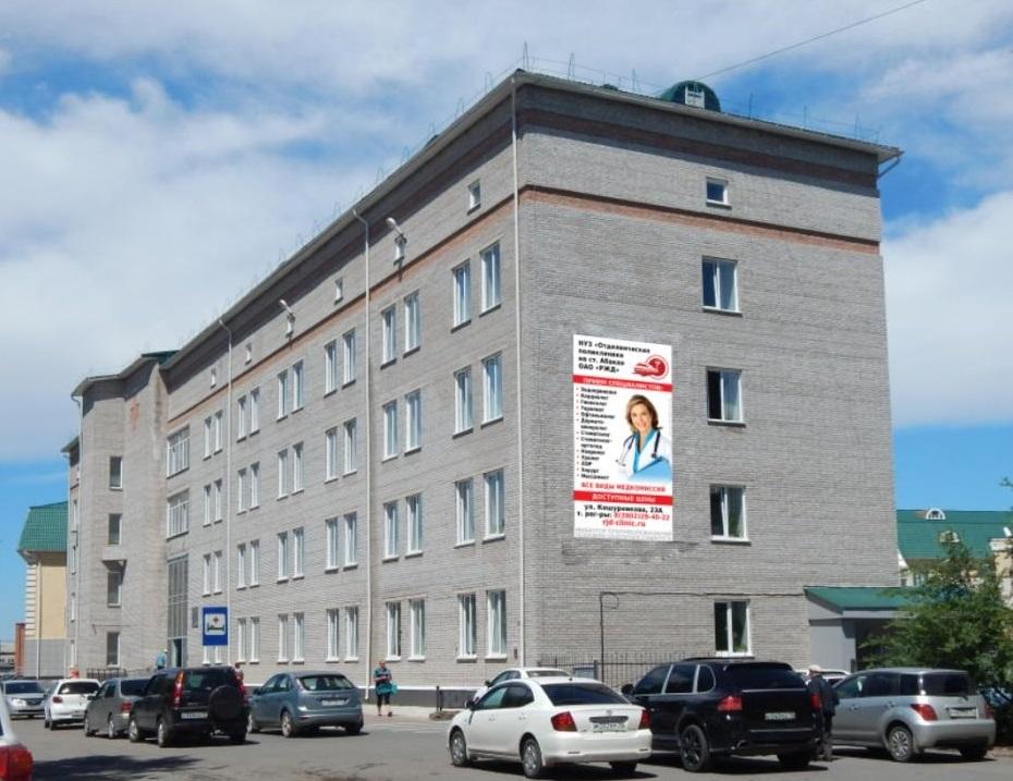 НУЗ «Отделенческая поликлиника на ст. Абакан ОАО «РЖД»